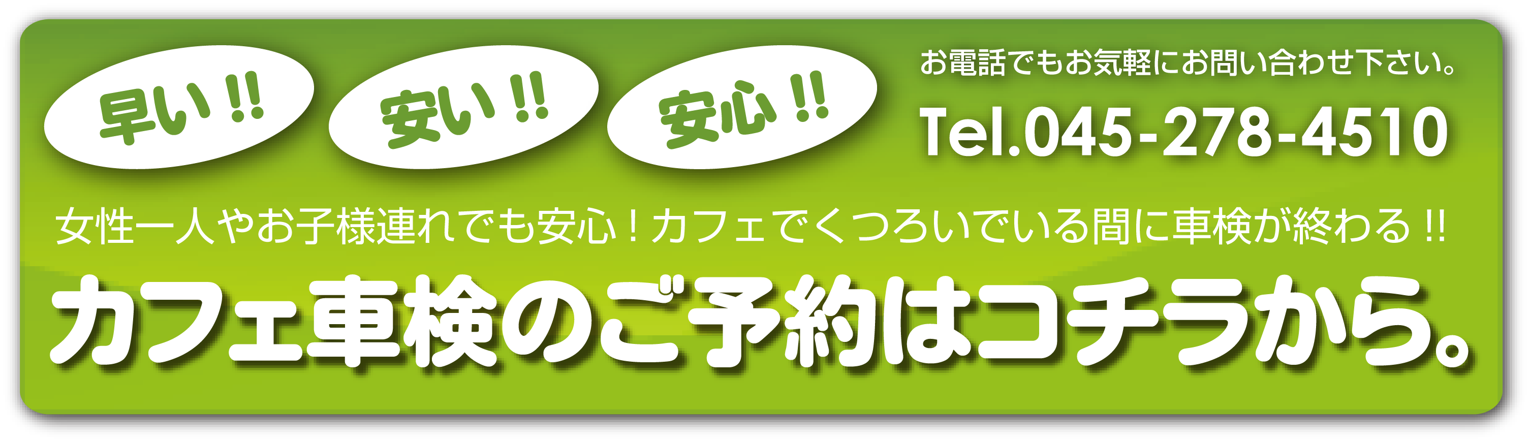 CAFE TIME_車検予約